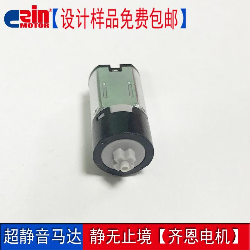 【齊恩】M10電子鎖微型減速齒輪電機紋眉機塑料牙箱直流馬達