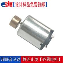 【齊恩】N15微型電機直流馬達3.7V子彈頭微型電機 修改