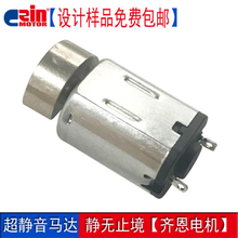 【齊恩】N20成人用品靜音微型電機3V美容儀器直流馬達強震鎢鋼偏心輪