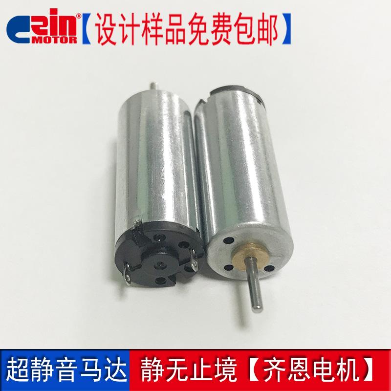 【齊恩】1230微型電機家用電器美容棒USB迷你電風扇直流馬達