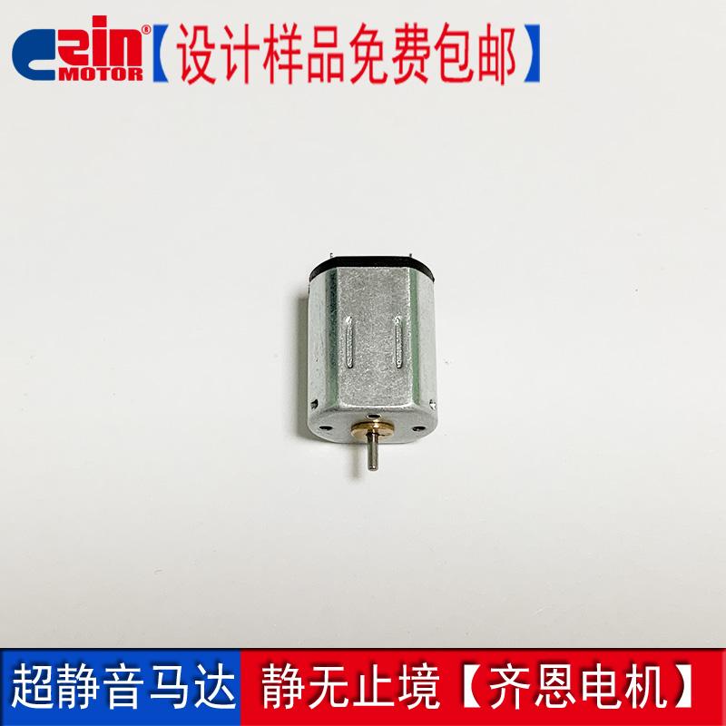 【齊恩】N20臉部按摩儀器微型電機3.7V電動玩具車靜音直流馬達