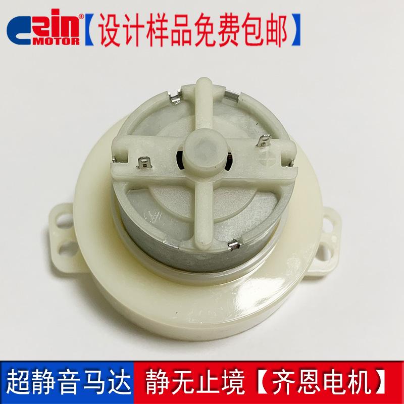 【齊恩】500搖頭電風扇微型塑料減速箱電機展示架旋轉盒直流馬達