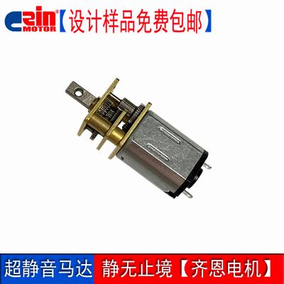 【齊恩】N20開孔扁位出力軸微型減速電機5.0V智能電子鎖直流馬達