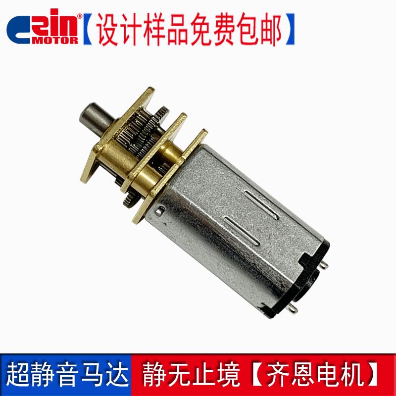 【齊恩】N30靜音智能門鎖微型減速箱電機3.7V3D打印筆直流馬達