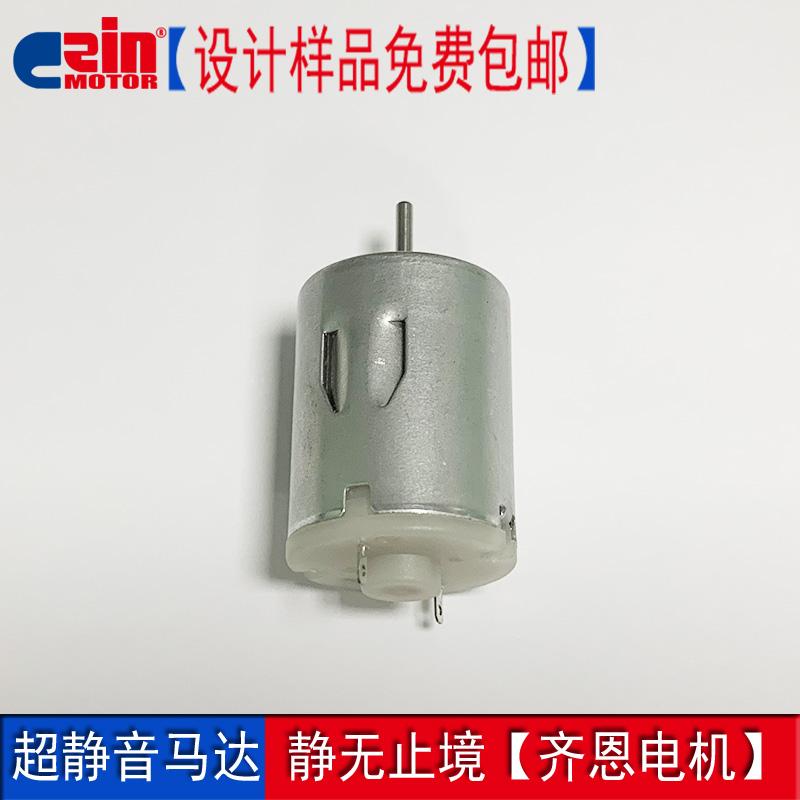 【齊恩】R280兒童玩具遙控車微型電機5V去毛器吸塵器直流強磁馬達